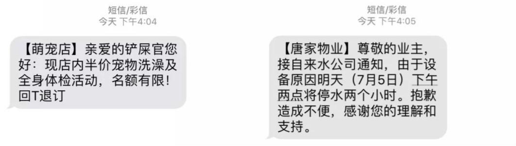 电商营销短信文案